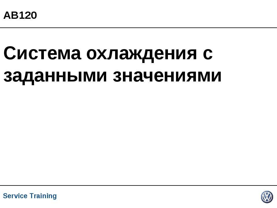 Система охлаждения с заданными значениями АВ120 Service Training