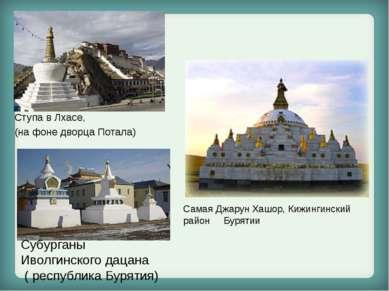 Ступа в Лхасе, (на фоне дворца Потала) Субурганы Иволгинского дацана ( респуб...