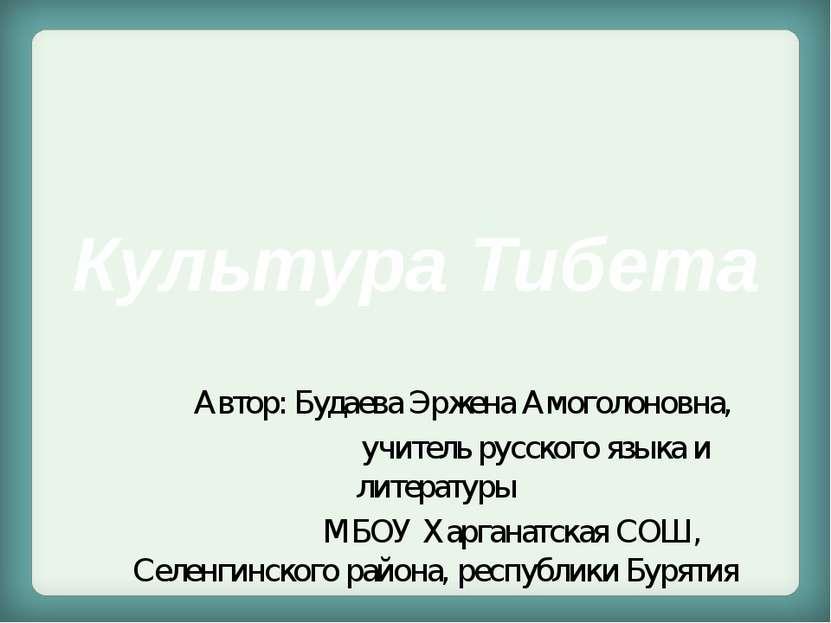 Культура Тибета Автор: Будаева Эржена Амоголоновна, учитель русского языка и ...