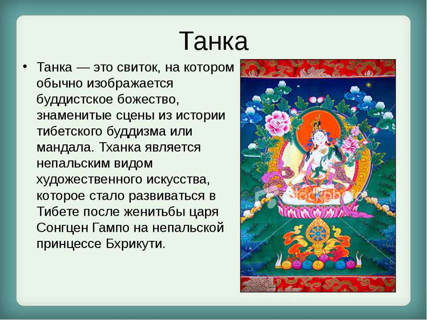Танка Танка — это свиток, на котором обычно изображается буддистское божество...