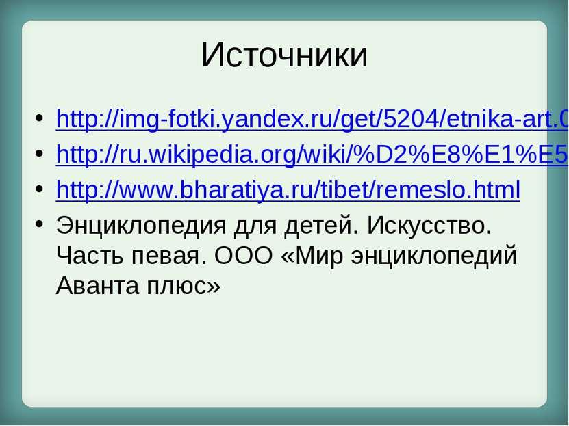 Источники http://img-fotki.yandex.ru/get/5204/etnika-art.0/0_34e1c_9c299da7_X...