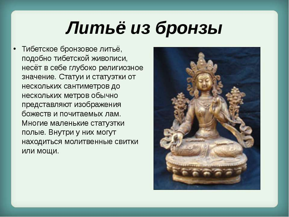 Литьё из бронзы Тибетское бронзовое литьё, подобно тибетской живописи, несёт ...