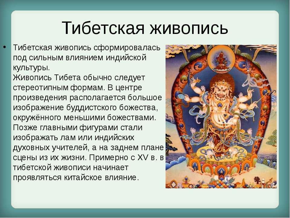 Тибетская живопись Тибетская живопись сформировалась под сильным влиянием инд...