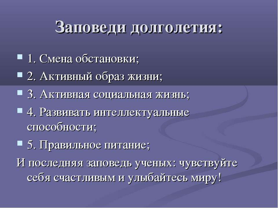 Заповеди долголетия: 1. Смена обстановки; 2. Активный образ жизни; 3. Активна...