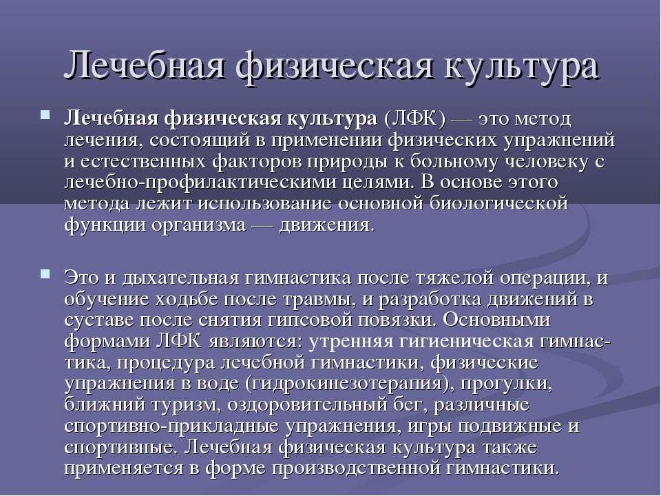Лечебная физическая культура Лечебная физическая культура (ЛФК) — это метод л...