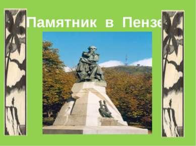 Памятник в Пензе