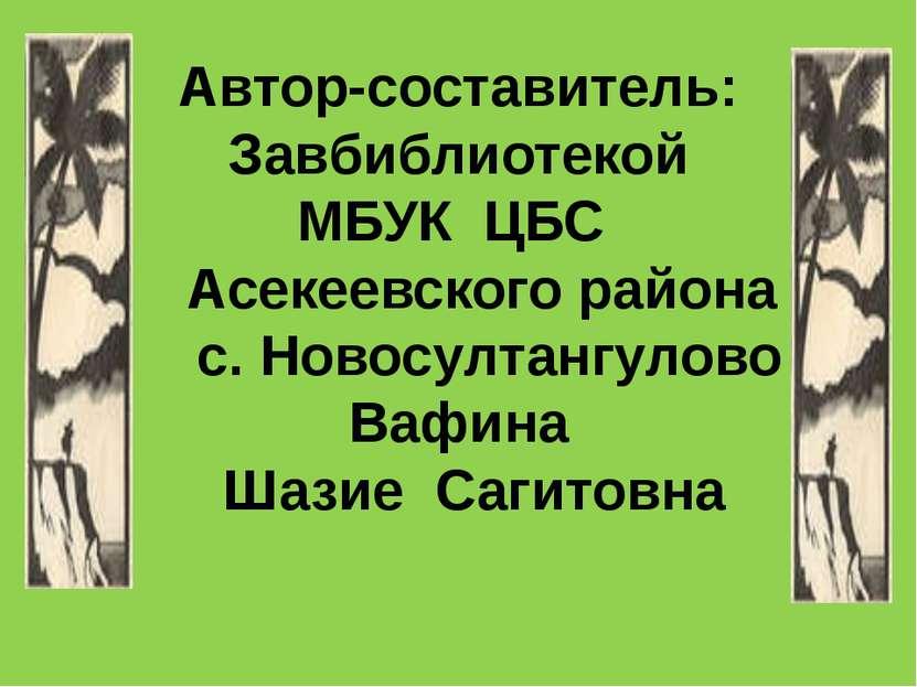 Автор-составитель: Завбиблиотекой МБУК ЦБС Асекеевского района с. Новосултанг...