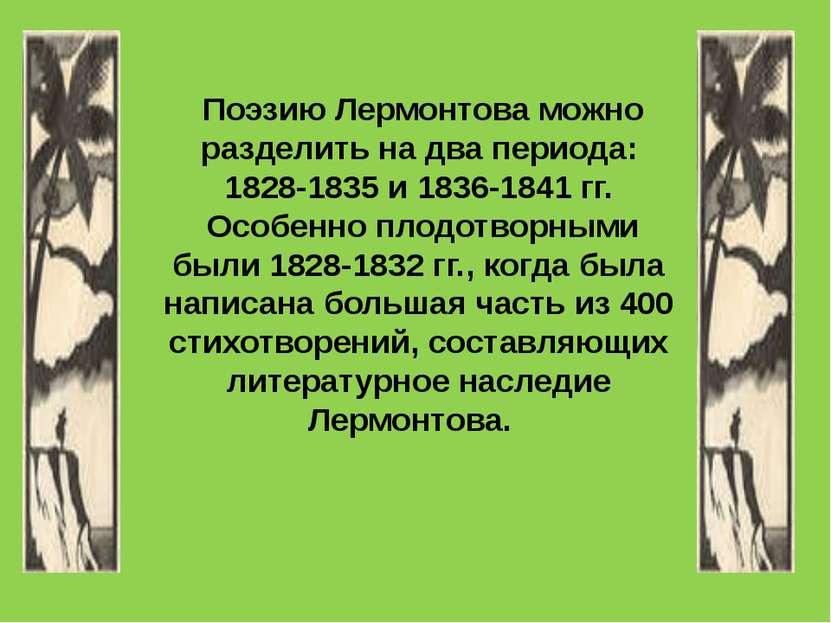 Поэзию Лермонтова можно разделить на два периода: 1828-1835 и 1836-1841 гг. ...