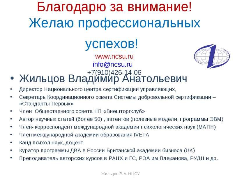 Благодарю за внимание! Желаю профессиональных успехов! www.ncsu.ru info@ncsu....