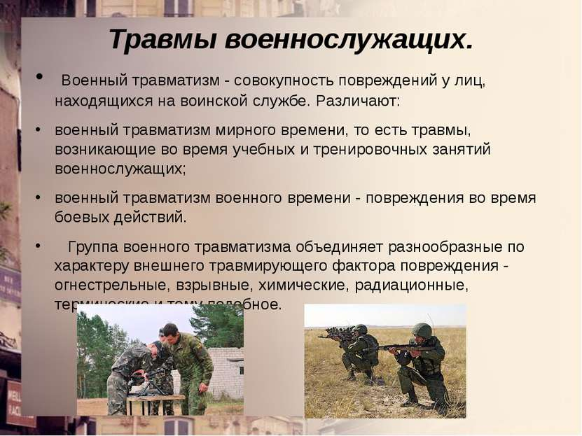 Травмы военнослужащих. Военный травматизм - совокупность повреждений у лиц, н...