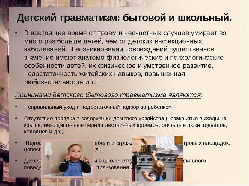 Детский травматизм: бытовой и школьный. В настоящее время от травм и несчастн...
