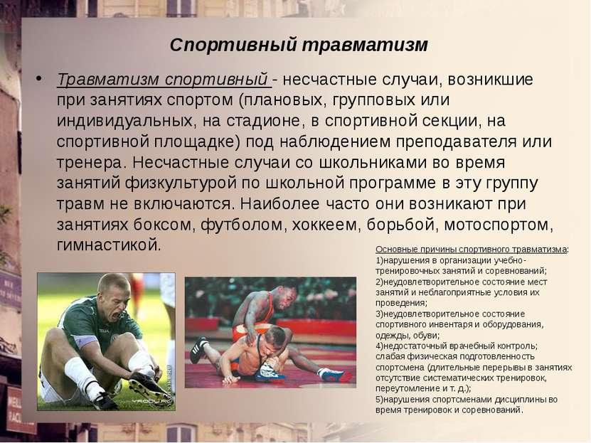 Основные причины спортивного травматизма: 1)нарушения в организации учебно-тр...