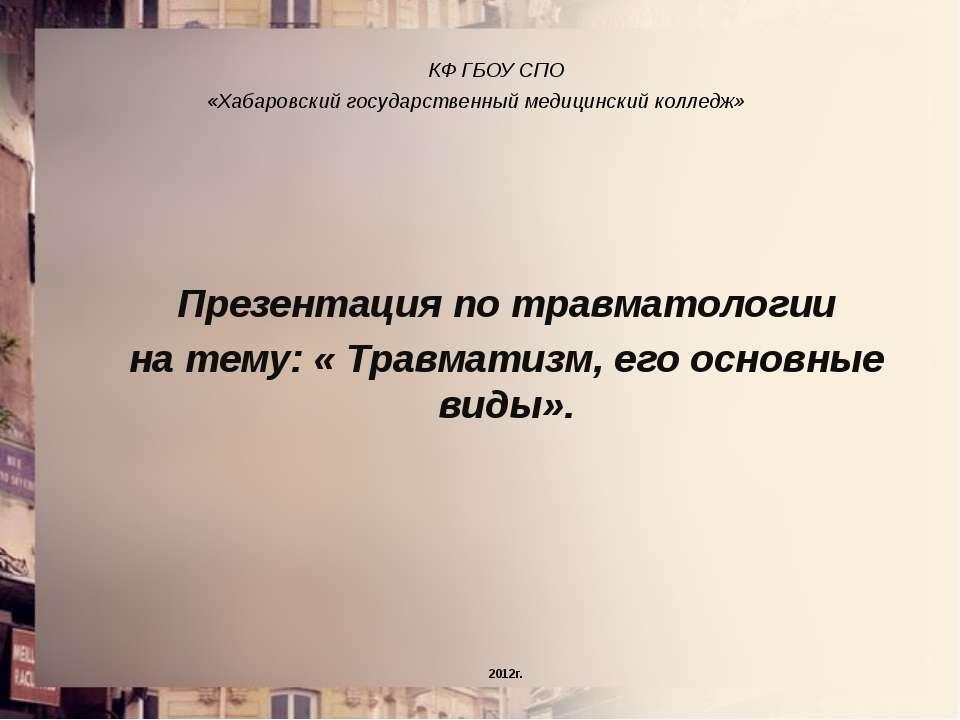 КФ ГБОУ СПО «Хабаровский государственный медицинский колледж» Презентация по ...