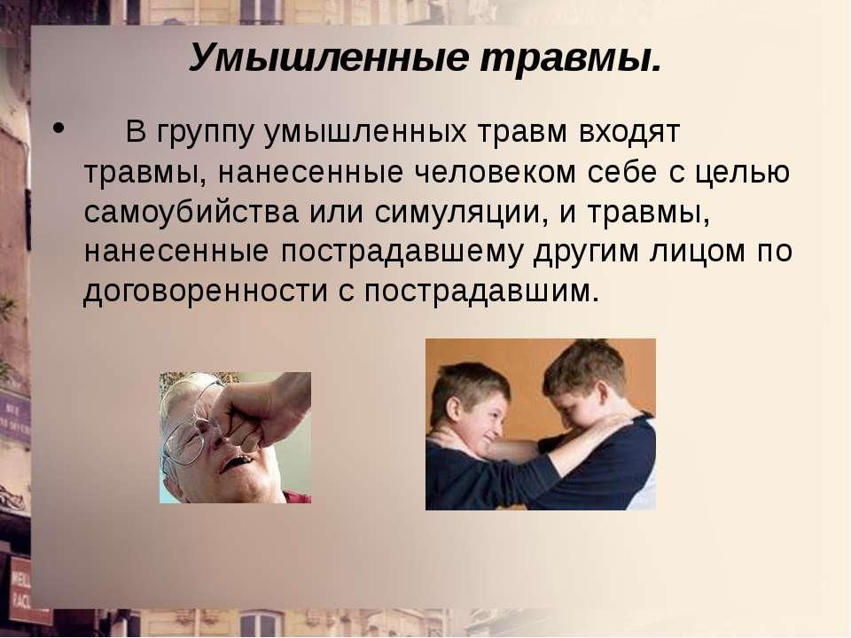 Травма Умышленная фото