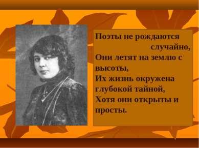 Поэты не рождаются случайно, Они летят на землю с высоты, Их жизнь окружена г...