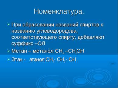 Номенклатура. При образовании названий спиртов к названию углеводородова, соо...