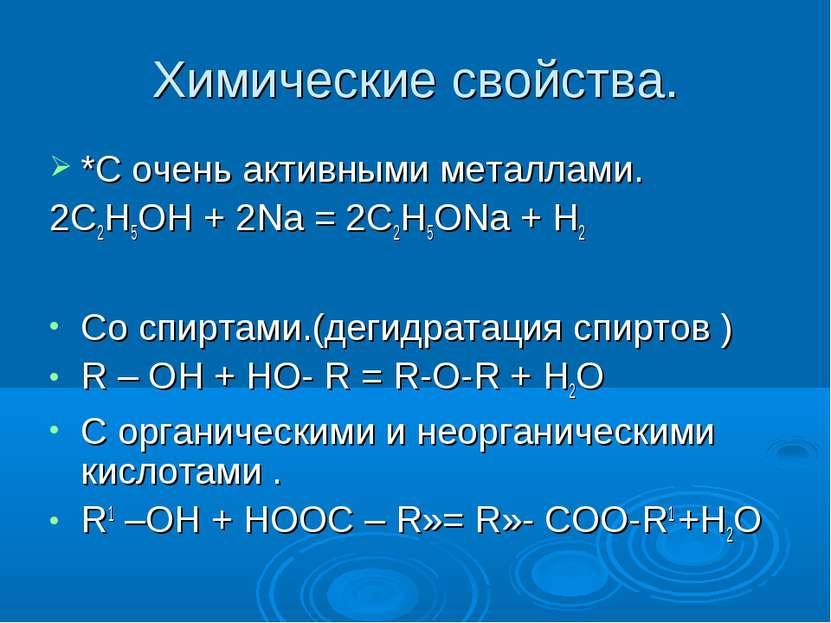 Химические свойства. *С очень активными металлами. 2С2Н5ОН + 2Na = 2C2Н5ОNa +...