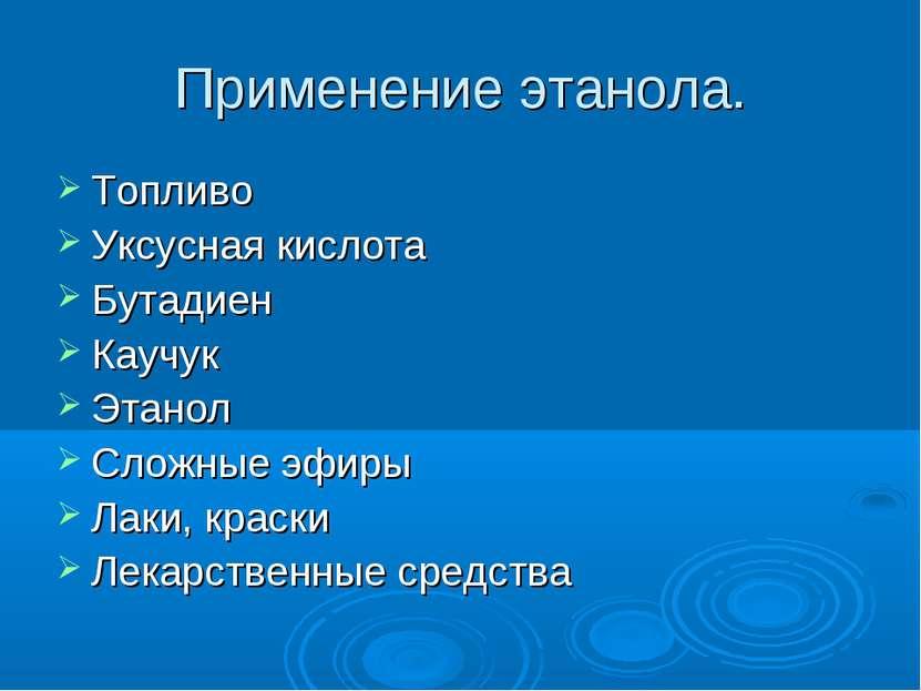 Применение этанола. Топливо Уксусная кислота Бутадиен Каучук Этанол Сложные э...