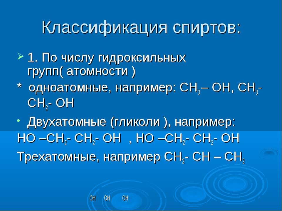 Классификация спиртов: 1. По числу гидроксильных групп( атомности ) * одноато...