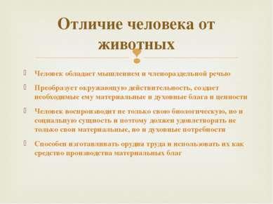 Создатаель: учитель МОУСОШ №4 - Спиридонова Н.Н. Отличие человека от животных...