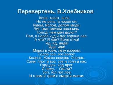 Перевертень. В.Хлебников Кони, топот, инок, Но не речь, а черен он. Идем, мол...