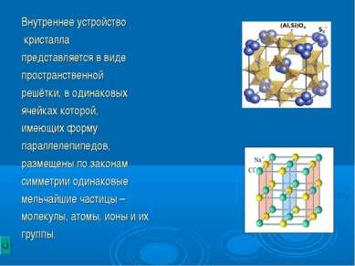 Внутреннее устройство кристалла представляется в виде пространственной решётк...