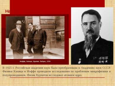 Наука. Физика В 1925 г. Российская академия наук была преобразована в Академи...
