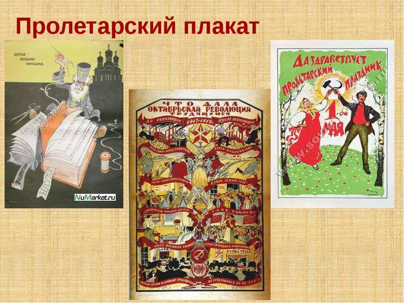 Пролетарский плакат