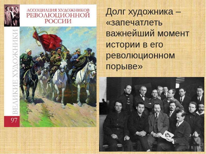Долг художника – «запечатлеть важнейший момент истории в его революционном по...