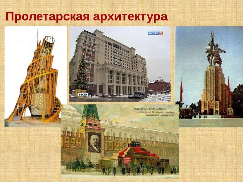 Пролетарская архитектура