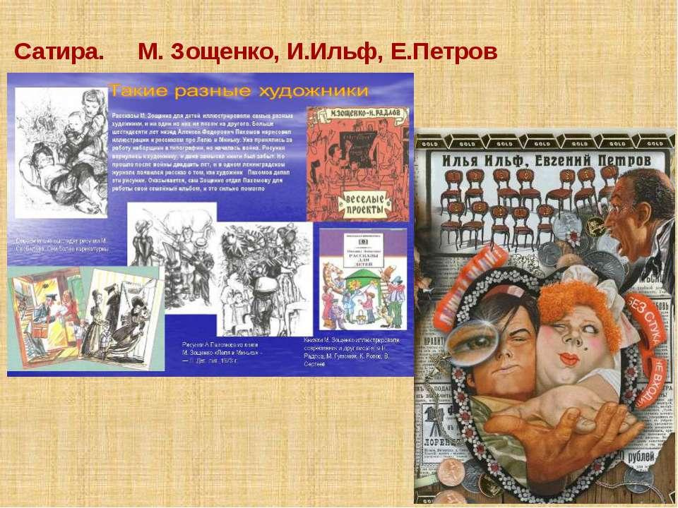 Сатира. М. Зощенко, И.Ильф, Е.Петров