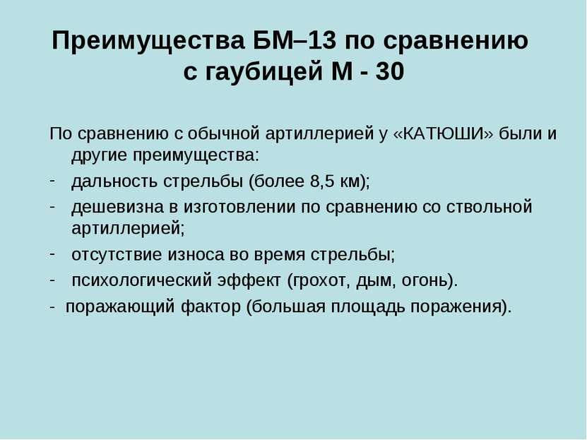 Преимущества БМ–13 по сравнению с гаубицей М - 30 По сравнению с обычной арти...