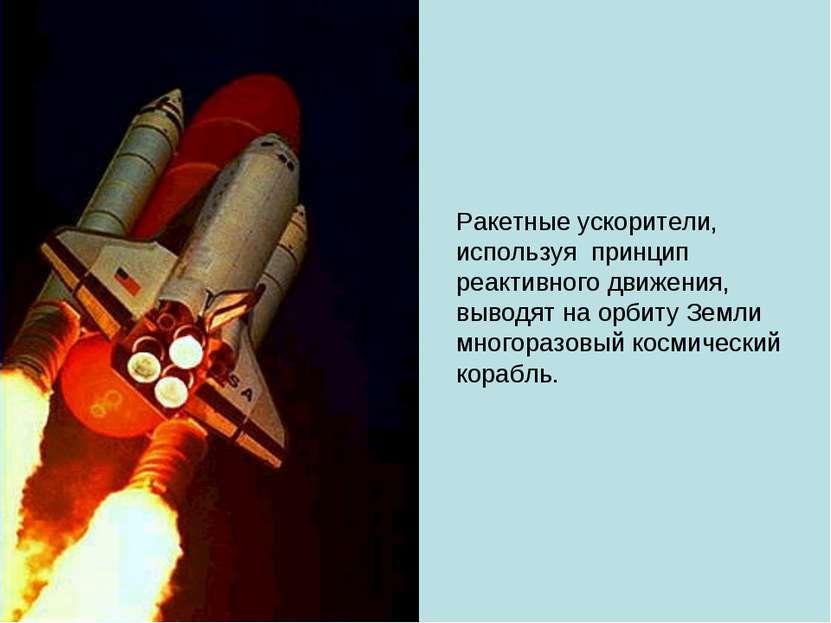 Ракетные ускорители, используя принцип реактивного движения, выводят на орбит...