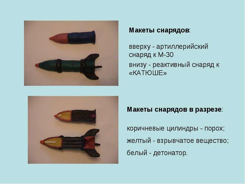 Макеты снарядов в разрезе: коричневые цилиндры - порох; желтый - взрывчатое в...
