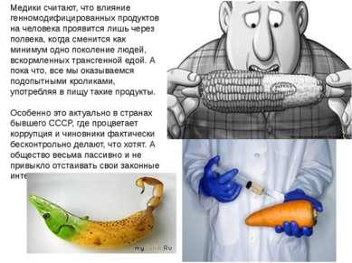 Медики считают, что влияние генномодифицированных продуктов на человека прояв...