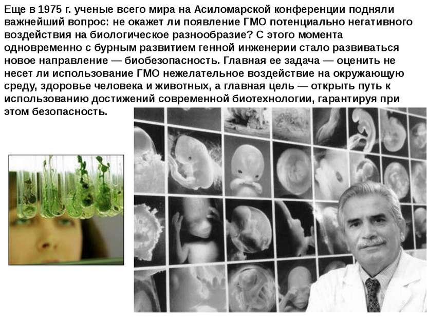 Еще в 1975 г. ученые всего мира на Асиломарской конференции подняли важнейший...