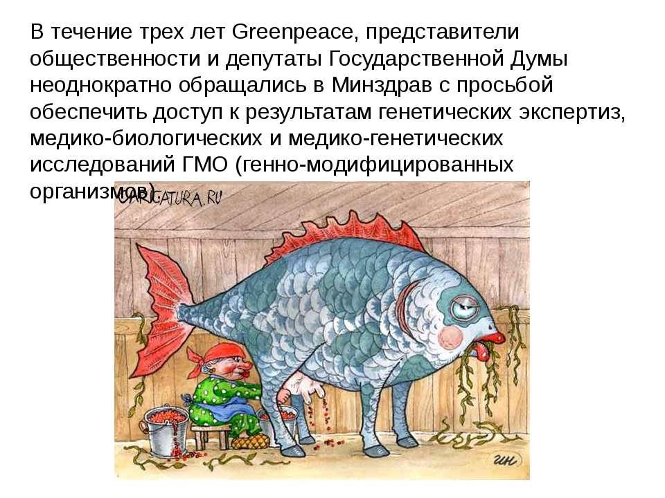 В течение трех лет Greenpeace, представители общественности и депутаты Госуда...