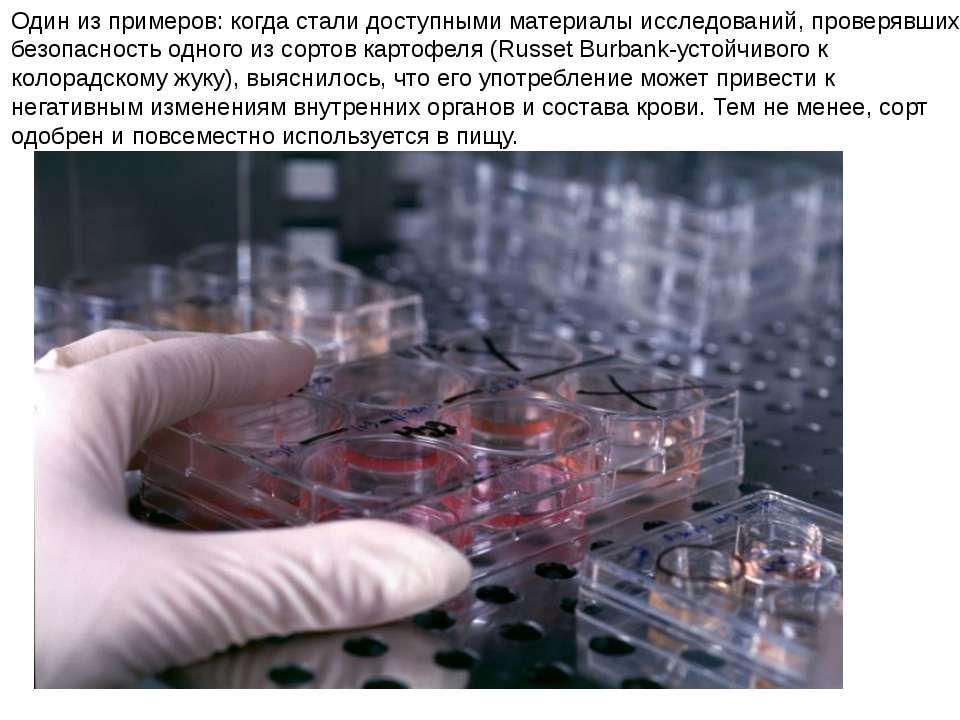 Один из примеров: когда стали доступными материалы исследований, проверявших ...