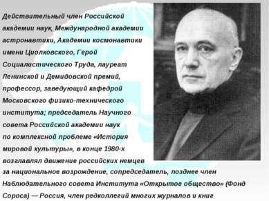 Действительный член Российской академии наук, Международной академии астронав...