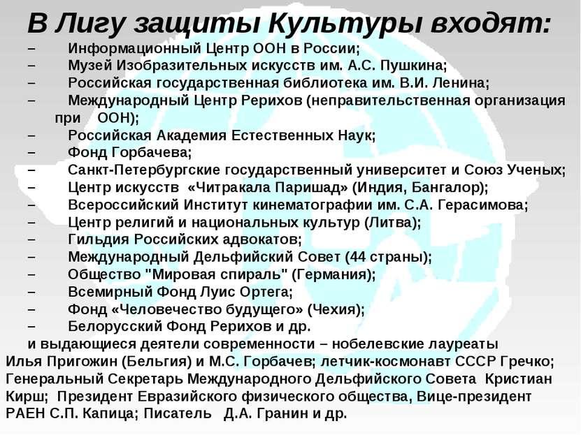 В Лигу защиты Культуры входят: –Информационный ЦентрООНв России; –...