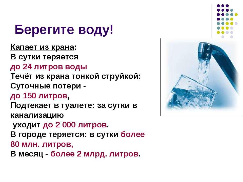 Берегите воду! Капает из крана: В сутки теряется до 24 литров воды Течёт из к...