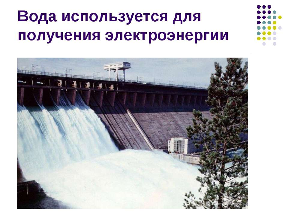 Вода используется для получения электроэнергии