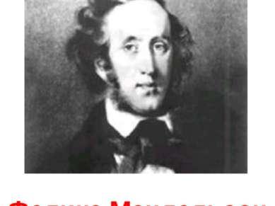 Феликс Мендельсон Нем. композитор, дирижер, пианист и органист. Основатель 1-...