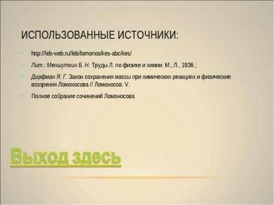 ИСПОЛЬЗОВАННЫЕ ИСТОЧНИКИ: http://feb-web.ru/feb/lomonos/kes-abc/kes/ Лит.: Ме...