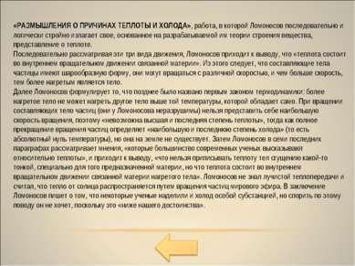 «РАЗМЫШЛЕНИЯ О ПРИЧИНАХ ТЕПЛОТЫ И ХОЛОДА», работа, в которой Ломоносов послед...