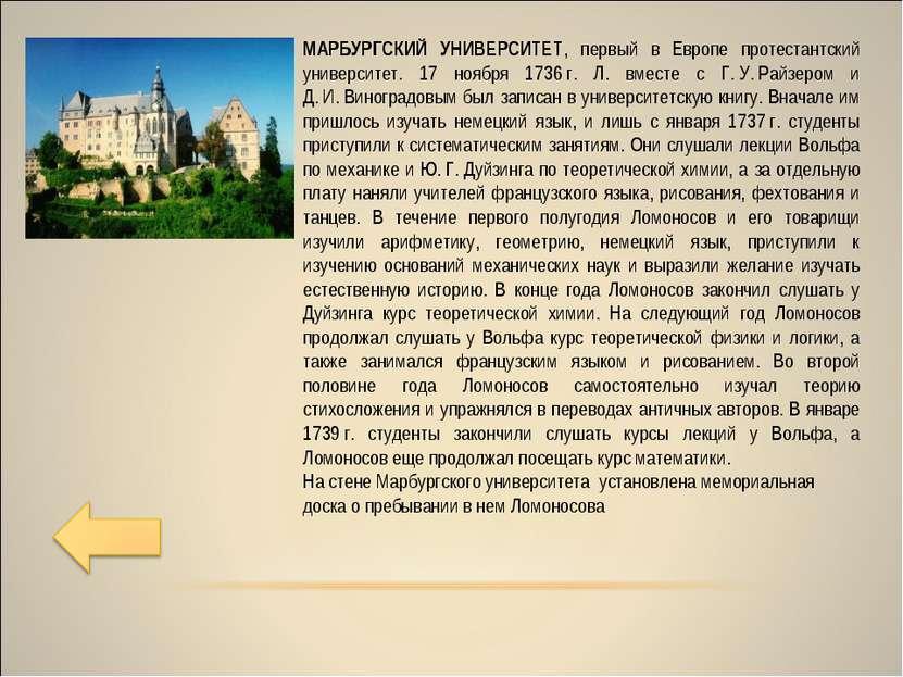 МАРБУРГСКИЙ УНИВЕРСИТЕТ, первый в Европе протестантский университет. 17 ноябр...