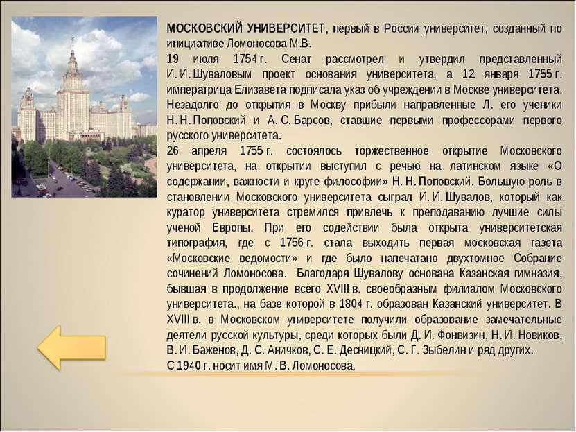 МОСКОВСКИЙ УНИВЕРСИТЕТ, первый в России университет, созданный по инициативе ...
