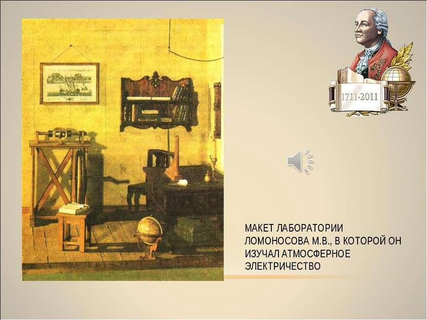 МАКЕТ ЛАБОРАТОРИИ ЛОМОНОСОВА М.В., В КОТОРОЙ ОН ИЗУЧАЛ АТМОСФЕРНОЕ ЭЛЕКТРИЧЕСТВО