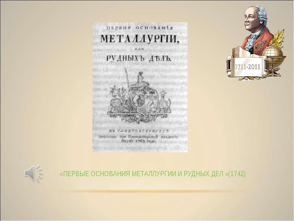«ПЕРВЫЕ ОСНОВАНИЯ МЕТАЛЛУРГИИ И РУДНЫХ ДЕЛ «(1742)