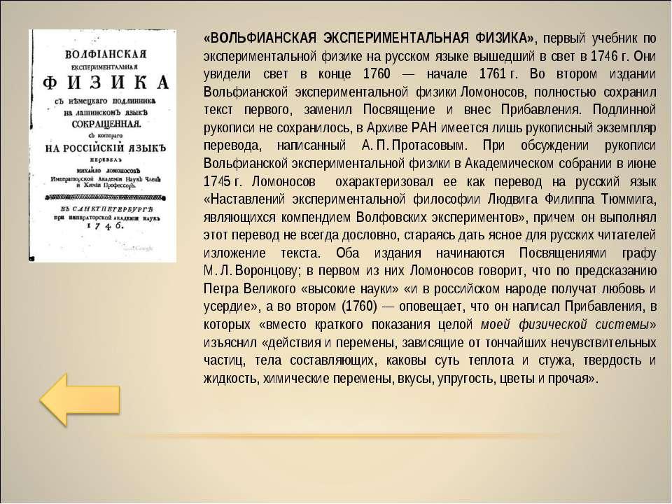 «ВОЛЬФИАНСКАЯ ЭКСПЕРИМЕНТАЛЬНАЯ ФИЗИКА», первый учебник по экспериментальной ...